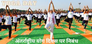 अंतर्राष्ट्रीय योग दिवस पर निबंध Essay on International Yoga Day in Hindi