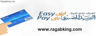 مميزات كارت ايزي باي البريد المصرى Easy Pay وكيفية الربط مع باي بال pay pal