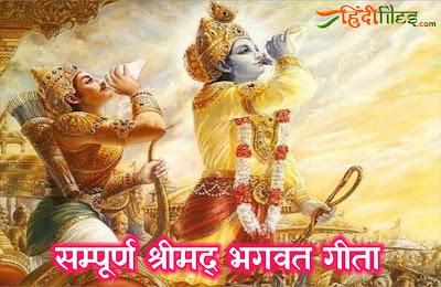 Complete Shrimad Bhagwat Geeta in Hindi