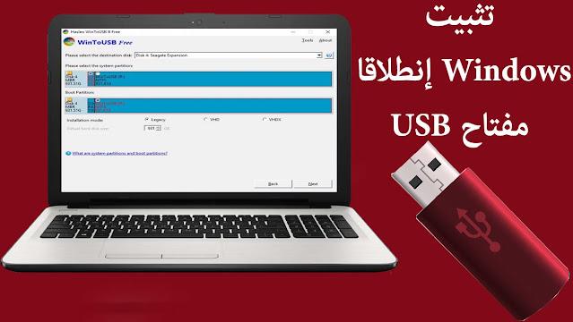 تثبيت   Windows إنطلاقا  مفتاح USB