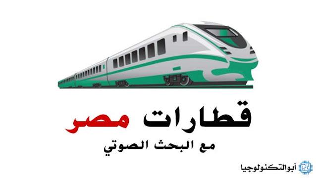 تحميل تطبيق قطارات مصر