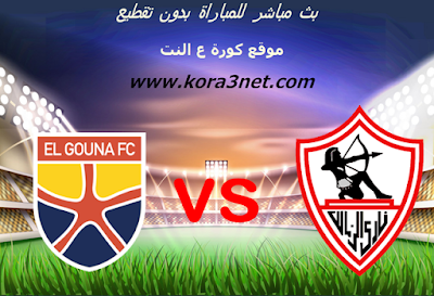 موعد مباراة الزمالك والجونة اليوم 15-1-2020 الدورى المصرى