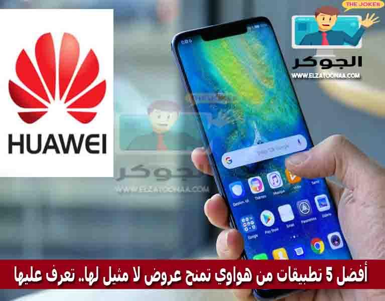 هواوي, Huawei