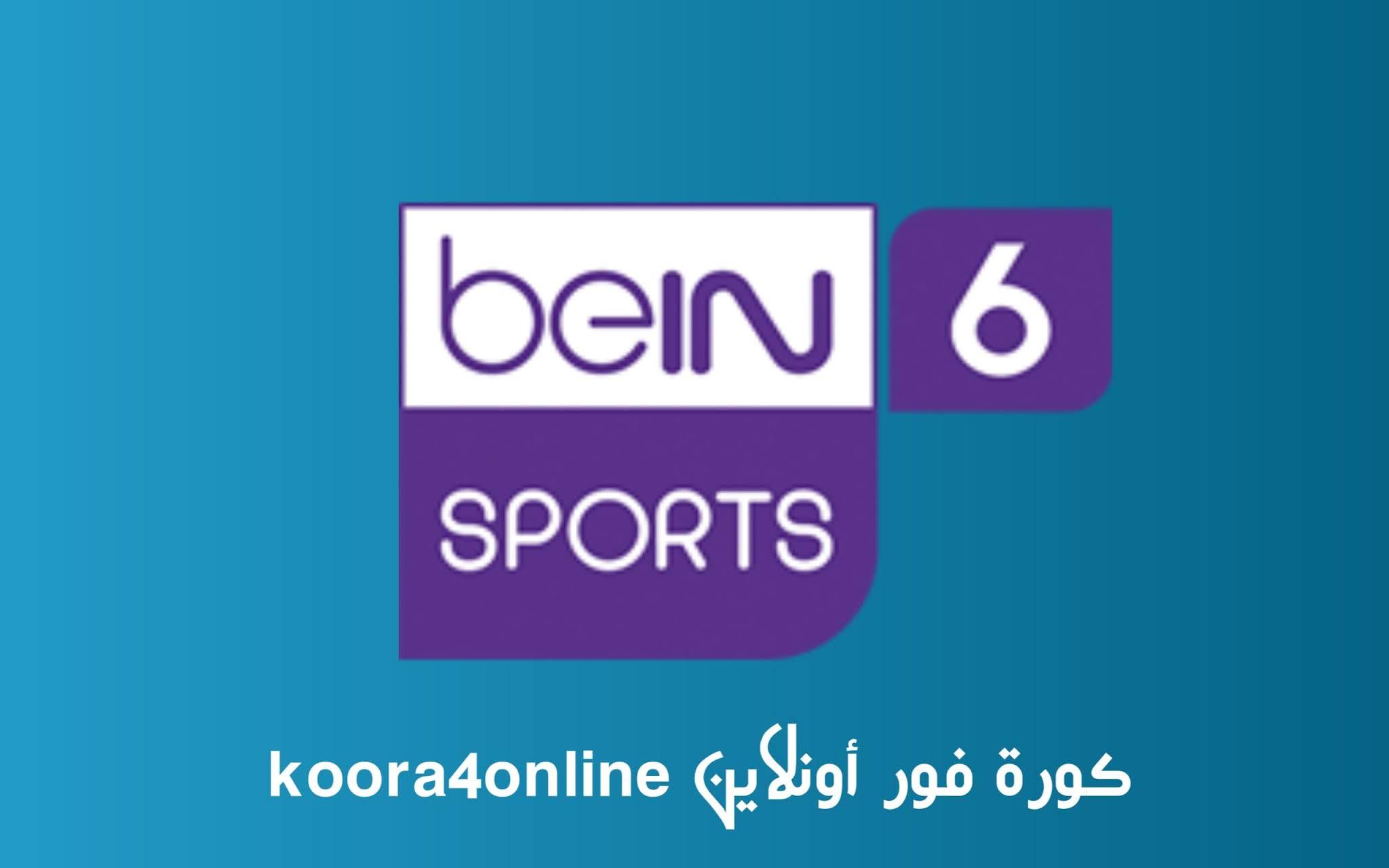 مشاهدة قناة بي إن سبورت لايف 6 - bein  sports 6hd - كورة فور أونلاين