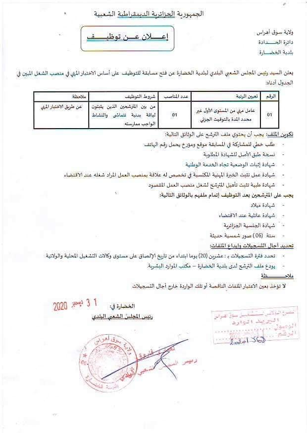 اعلان توظيف ببلدية الخصارة ولاية سوق اهراس 02 جانفي 2021