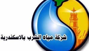 شركة مياه الشرب بمحافظة الإسكندرية، تنفى شائعات وجود نسبة تسمم بمياه الشرب بالمحافظة