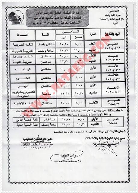 جدول امتحانات محافظة البحيرة. ابتدائى واعدادى ومهنى 2020-2019 الفصل الدراسى الاول