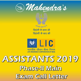LIC : Assistant | Online Phase-II Main Exam Call Letter