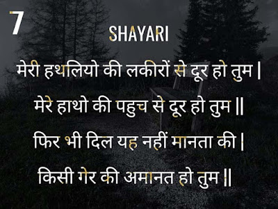 shero shayari hindi sad love shayari