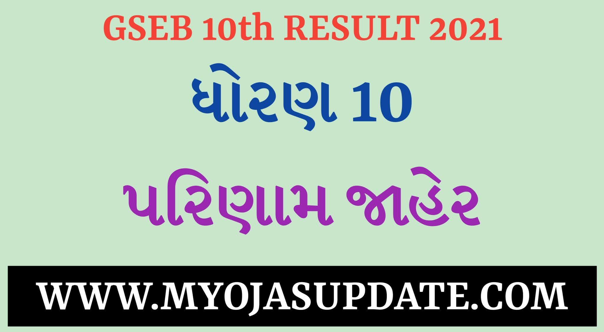GSEB 10th Result 2021 | 10th Result 2021 | SSC 10th Result 2021 | SSC 10th Result 2021 Gujarat Board | SSC 10th Result Gujarat | SSC 10th Result Gujarat | SSC 10th Result GSEB | SSC 10th Result Date 2021 | SSC 10th Result Date | GSEB SSC 10th Result Date | GSEB 10th Result Date 2021 | GSEB 10th Result Date | SSC 10th Result Date 2021 | SSC 10th Result Date | Board Result 2021 | Board 10th Exam 2021 | Board 10th Result 2021 | Board 10th Result | Board Result Website | Gujarat Board Result | Gujarat Board Result 2021 | Gujarat Board Result Date 2021 | Gujarat Board Result | GSEB Result 2021 | @gseb.org | @gsebeservice.com | GSEB SSC Result 2021 | GSEB SSC Result 2021 Gujarat Board | ssc result 2021 | ssc result 2020 | 10th result 2021 | 10th result 2020 | std 10th result 2021 gujarat board | std 10th result 2020 gujarat board | gseb ssc result 2020 | gseb ssc result 2021 | gseb ssc result 2020 | gujarat ssc result 2020 | gujarat ssc result 2021 | gipl result 2020 | gipl result 2021 | gipl ssc result | gipl ssc result 2020 | gipl ssc result 2021 | gipl result 2021 10th | gipl result 2021 date | gipl result 2021 gujarat | gujarat gipl board result 2020 | gujarat gipl board result 2021 | gujarat gipl result 2020 | gujarat gipl result 2021 | std 10th result date 2021 | std 10th result date 2021 gujarat | gujarat board 10th result date | gujarat ssc result date | gujarat ssc result date 2021 | gseb ssc result date | gseb 10th result date