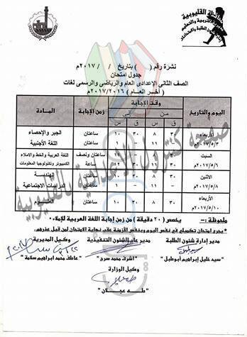 جدول امتحانات الصف الثاني الاعدادي 2017 الترم الثاني محافظة القليوبية