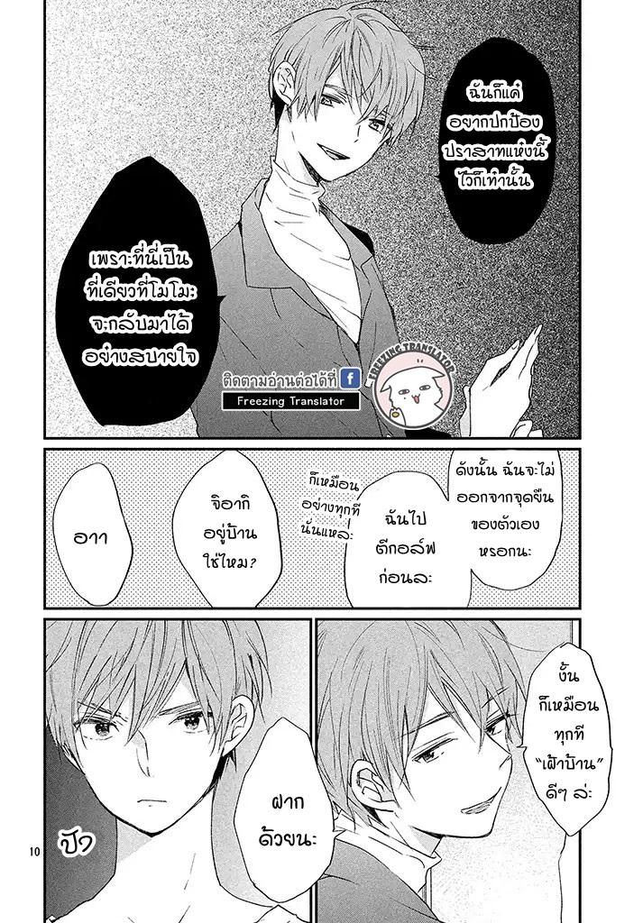 Inuwashi Momo wa Yuruganai - หน้า 10