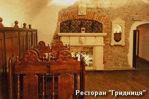 Ресторан Гридниця в замку