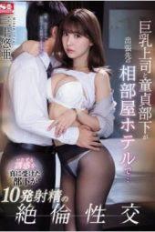 A Female Boss With Big Tits Yua Mikami