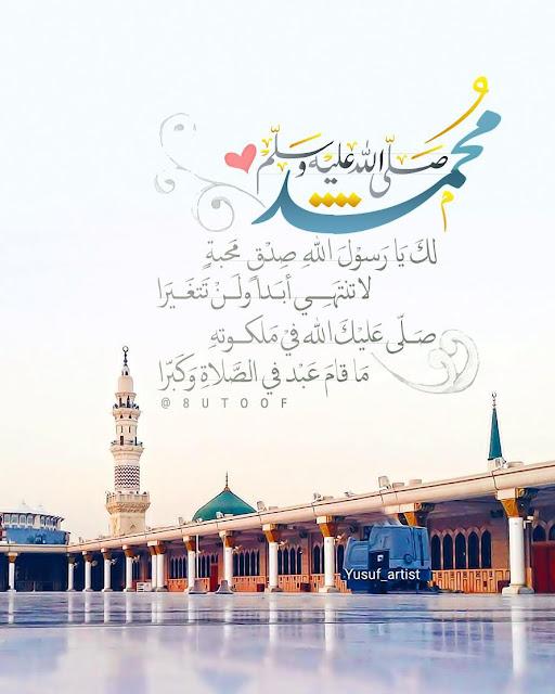 مدونة رمزيات محمد ﷺ لك يارسول الله صدق محبة لاتنتهي أبداً ولن تتغيرا