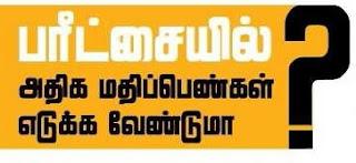 paritchai adhiga madhippen vaanga enna seiyya vendum, exam marks, exam tips in tamil, பரிட்சையில் அதிக மதிப்பெண் எடுக்க சில ஆலோசனைகள்