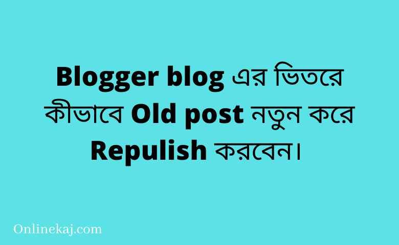 Blogger blog এর ভিতরে কীভাবে Old post নতুন করে Repulish করবেন।