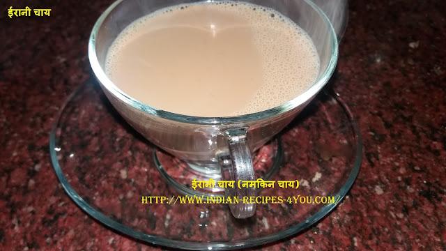 ईरानी चाय बनाने कि विध्ाी