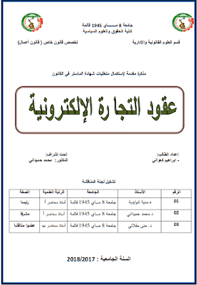 مذكرة ماستر: عقود التجارة الإلكترونية PDF