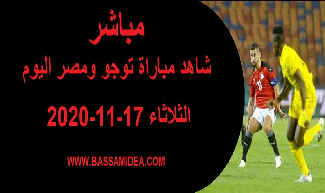 مشاهدة مباراة مصر وتوجو الاربعاء 17-11-2020