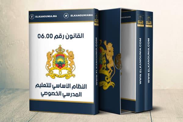 القانون رقم 06.00 بمثابة النظام الأساسي للتعليم المدرسي الخصوصي PDF