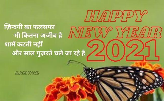 New Year Shayari  Status wallpaper     Happy New Year 2021 Shayari In Hindi