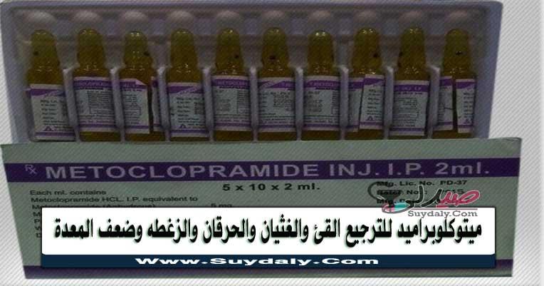 ميتوكلوبراميد حقن Metoclopramide 10 mg للترجيع القئ والغثيان والحرقان والزغطه وضعف المعدة الجرعة والسعر في 2020 والبديل