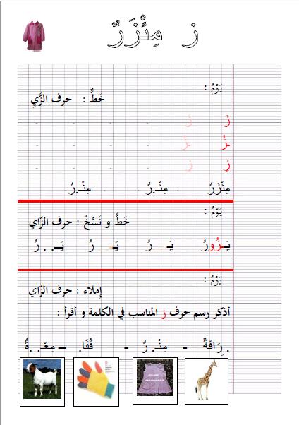 كراس الخط والكتابة للسنة الثانية ابتدائي