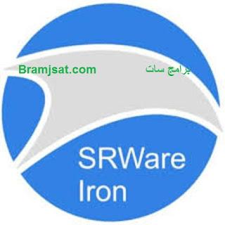 متصفح SRWare Iron السريع للانترنت