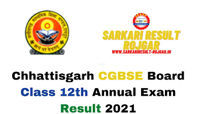 Sarkari Result: Chhattisgarh CGBSE Board Class 12th Annual Exam Result 2021