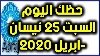 حظك اليوم السبت 25 نيسان-ابريل 2020