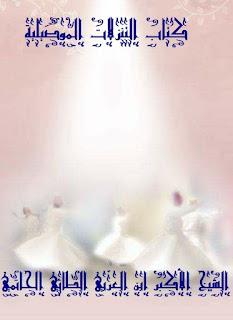 كتاب القربة .كتاب التنزلات الموصلية الشيخ الأكبر محيي الدين ابن العربي الطائي الحاتمي