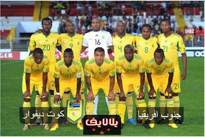 مشاهدة مباراة جنوب افريقيا وكوت ديفوار بث مباشر اليوم 24-6-2019 في كاس امم افريقيا