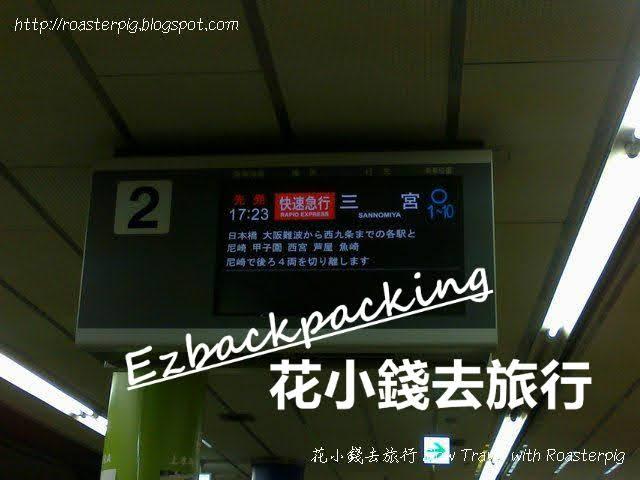 阪神電車:大阪去三宮