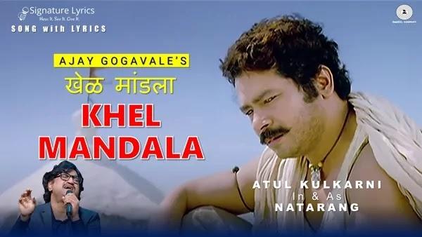खेळ मांडला Khel Mandala Lyrics - Natarang | Ajay-Atul