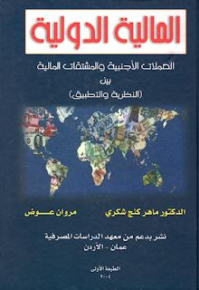 تحميل كتاب المالية الدولية ؛ العملات الأجنبية والمشتقات المالية pdf مجلتك الإقتصادية