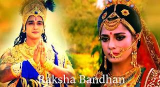 raksha-bandhan-story, why-raksha-bandhan-celebrated