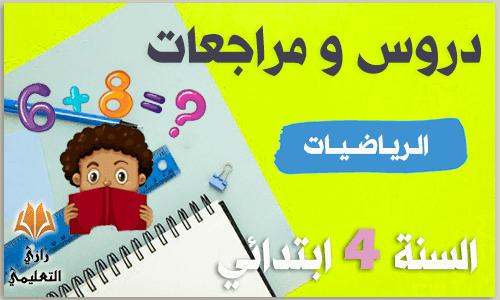 دروس و مراجعات الرياضيات للسنة الرابعة ابتدائي