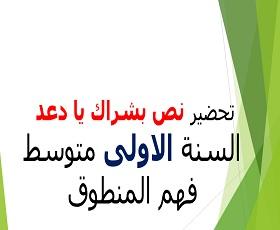 تحضير نص بشراك يا دعد لغة عربية سنة أولى متوسط، مذكرة درس: