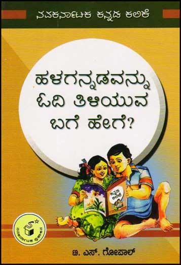 http://www.navakarnatakaonline.com/bookslist?aid=92