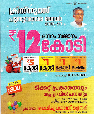 Buy Kerala Next Bumper Christmas Bumper 2019 BR 71 on 10-02-2019