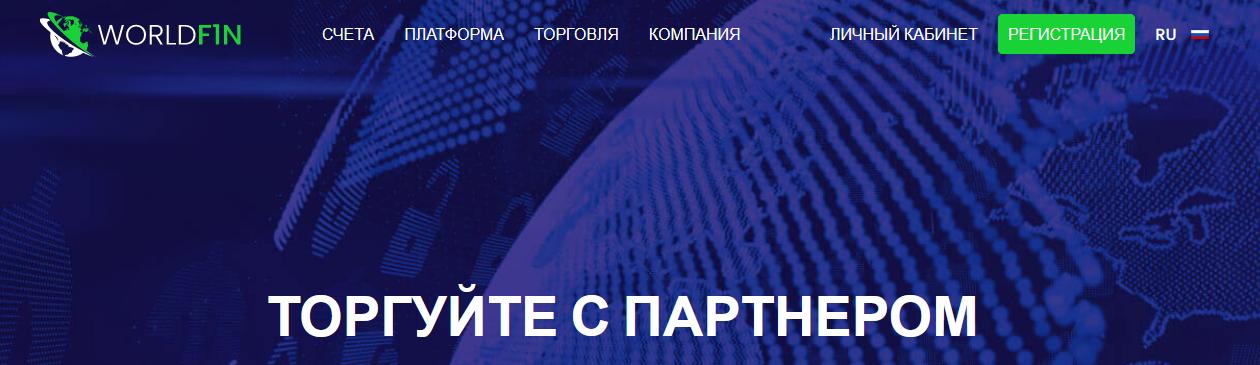 Мошеннический сайт worldf1n.com/ru – Отзывы, развод. Worldf1n мошенники