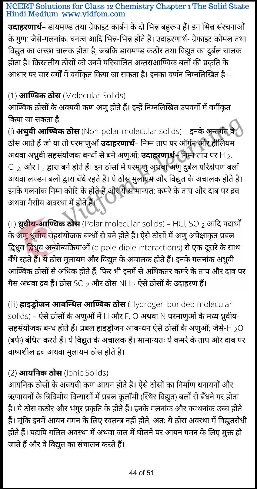 class 12 chemistry chapter 1 light hindi medium 44
