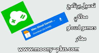 برنامج محاكي gloud games مهكر أحد محاكي العاب الأندرويد,برنامج gloud games مهكر لتشغيل العاب الأندرويد,تحميل  gloud games مهكر,كذلك:تطبيق محاكي gloud games مهكر مجانا و gloud games مهكر و محاكي gloud games مهكر,تنزيل gloud games مهكر, gloud games apk mod