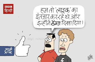 facebook, facebook cartons, mark zukarberg, cartoons on politics, free basics,