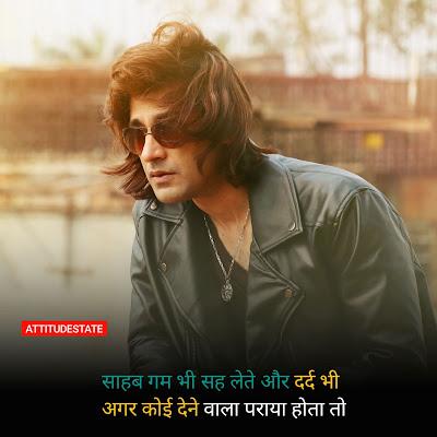 दोस्ती attitude status in hindi