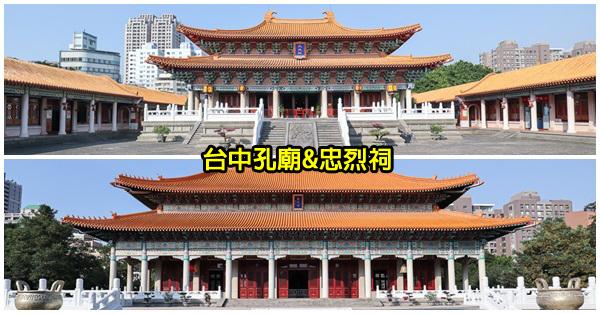 台中北區|台中孔廟|忠烈祠|大成至聖先師|仿宋清雄偉宮殿建築|免費參觀