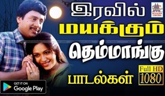 Iravil Mayakum Themmangu Songs