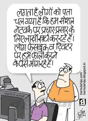 congress cartoon, social media cartoon, social networking sites, facebook cartons, twitter, indian political cartoon