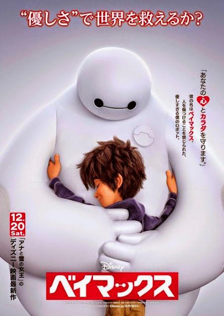 poster japonés de la película de animación de Disney Big Hero 6